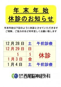 正月休みR2